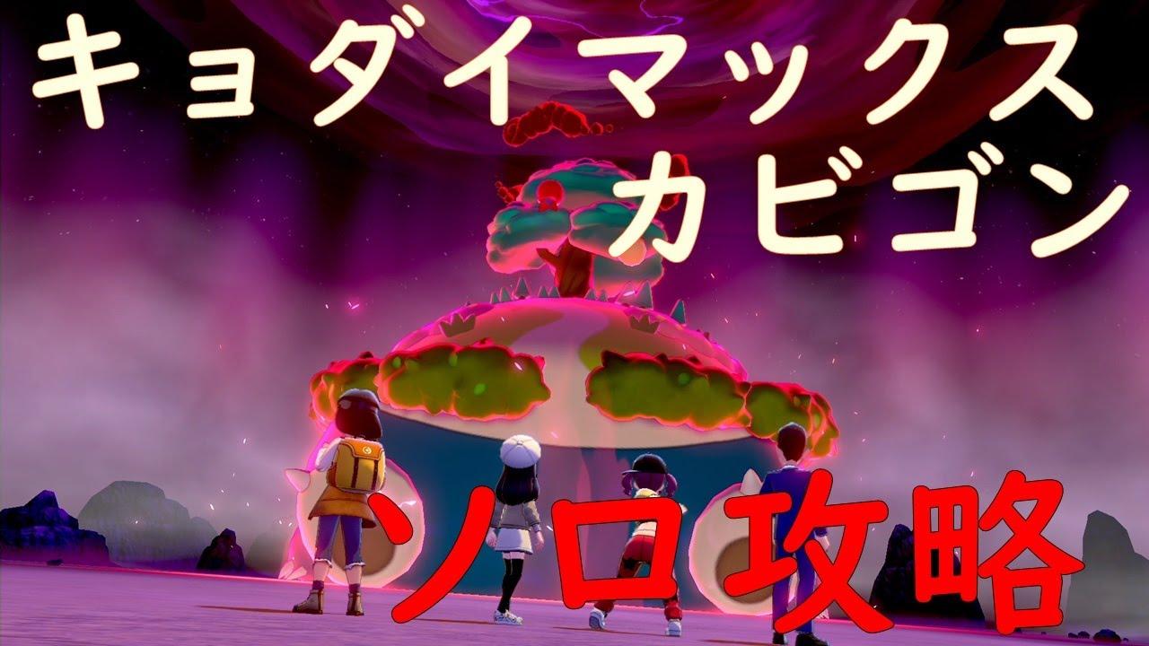 ソロ カビゴン 巨大 マックス #ポケモン剣盾 ソロでやるマックスレイドバトル