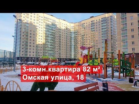 Продажа трехкомнатной квартиры 82м², Омская улица, 18 | г. Москва, пос. Внуковское