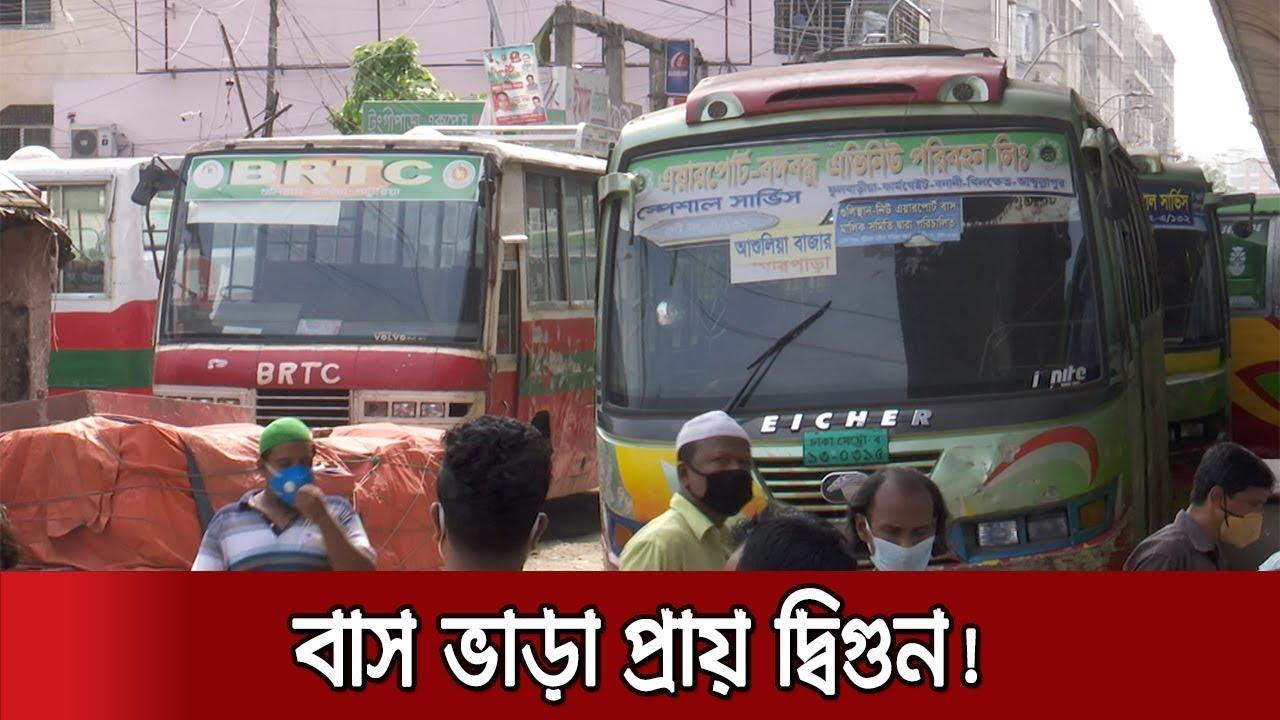 ৮০% বাস ভাড়া বাড়ানোর সুপারিশ, সিদ্ধান্ত বাস্তবায়ন নিয়ে জটিলতার শঙ্কা   Jamuna TV
