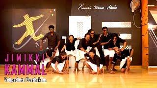 JIMIKKI KAMMAL |Velipadinte Pusthakam|Mohan Lal| Xavier's Dance Studio Choreography