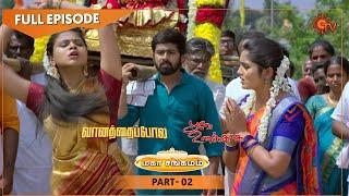 Vanathai Pola  & Poove Unakkaga Mahasangamam - Full Episode | Part - 2 | 03 Feb 2021 | Sun TV
