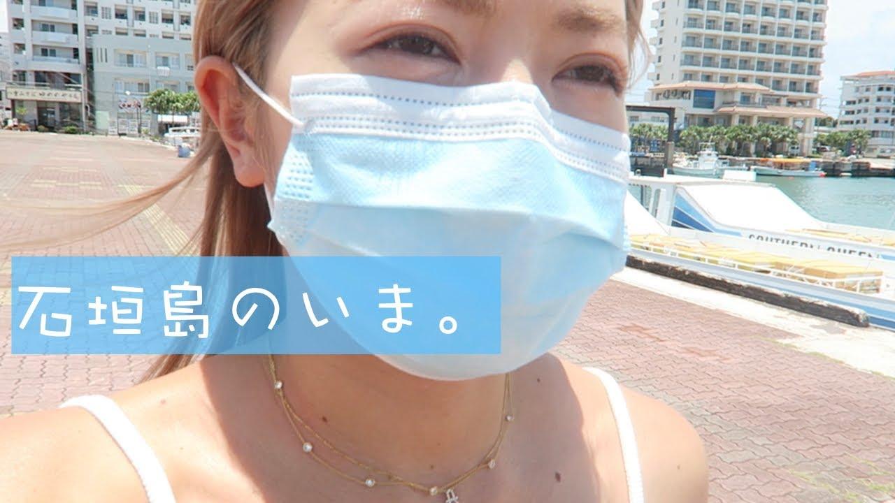 【石垣島】今のリアルな様子をお届け!☆