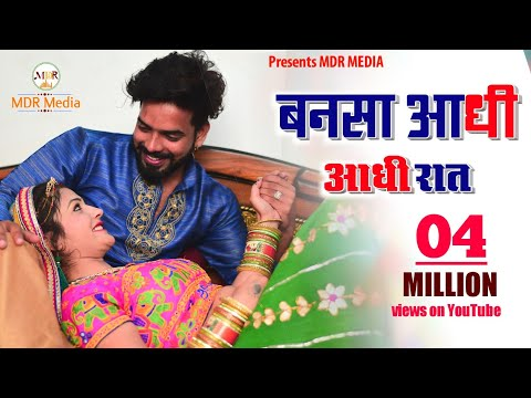 Rajasthani New Song 2020  || Bansa Aadhi Aadhi Raat || Happy Singh, Bablu Ankiya, || Mdr Media ||