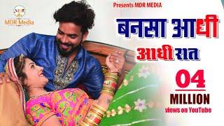 Rajasthani New Song 2019 || Bansa Aadhi Aadhi Raat || Happy Singh, Bablu Ankiya, || MDR Media ||