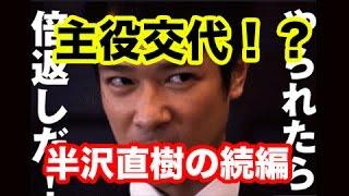 Buzzニュース速報《Buzz速》 『半沢直樹』の続編は堺雅人が演じない!?倍...