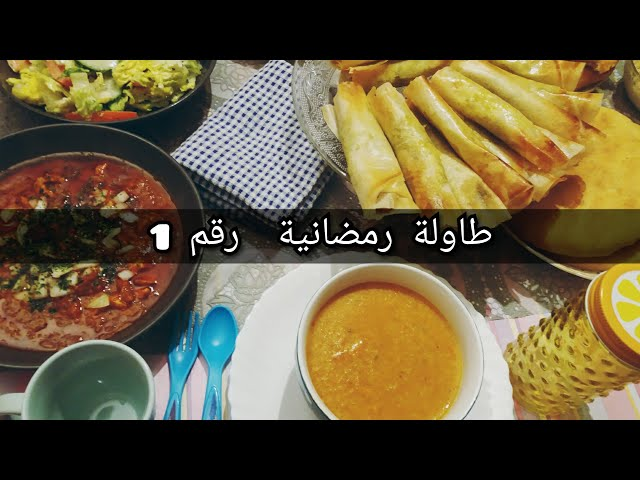 طاولة رمضانية رقم 1