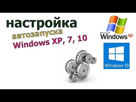 Автозагрузка программ Windows  | Как убрать программу из автозагрузки