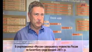 ПОВОД И ДОВОД. В Севастополе прошло первенство России по баскетболу среди юношей 2001 г.р.