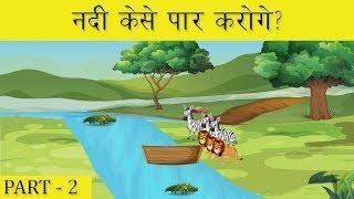 नदी कैसे पार करोगे ? How to cross river -  Part 2 ?