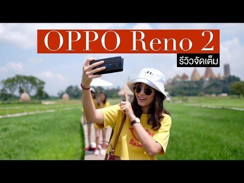 รีวิว OPPO Reno 2 & 2F แบบจัดเต็ม   ดูจบไปซื้อเลย