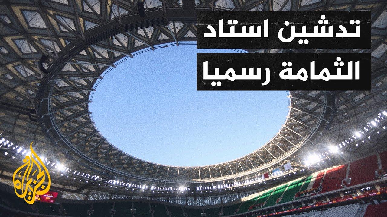 قطر تفتتح رسميا استاد الثمامة سادس ملاعبها للمونديال  - 23:54-2021 / 10 / 22