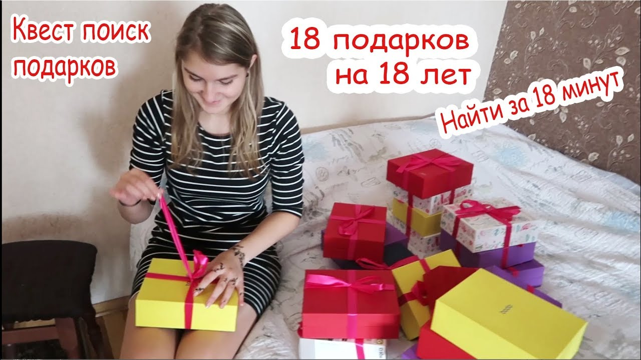 18 подарков на 18 лет - YouTube