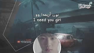 BTS - I NEED U 〈 نطق   موسيقى فقط   كاريوكي