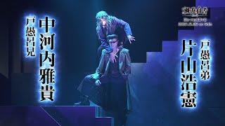 舞台「幽☆遊☆白書」其の弐 Blu-ray & DVD 発売告知PV