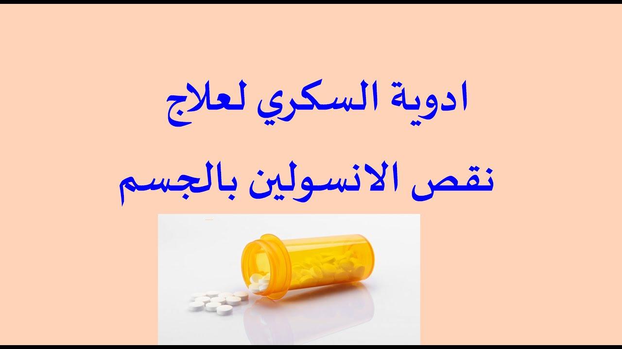علاج قلة الانسولين بالجسم