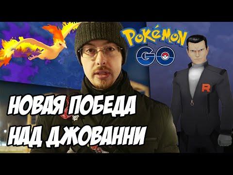 Очередной бой с Джованни и поимка теневого Молтреса [Pokemon GO]