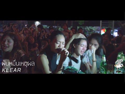 พันหมื่นเหตุผล – Klear  [Live] 20Something Bar | ข้อมูลล่าสุดเกี่ยวกับพันหมื่นเหตุผล – klear คอร์ด