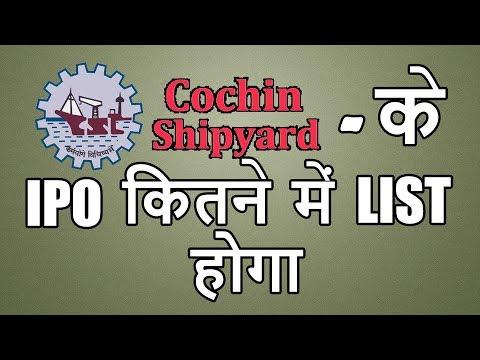 Cochin Shipyard Listing Gain | Cochin Shipyard Listing Details | Cochin Shipyard Allotment Details