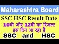 Maharashtra Board Exam Result Date 2019: SSC, HSC MSBSHSE SSC  HSC Results 2019 Dates April May 2019