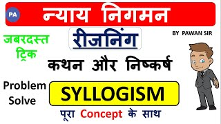 SYLLOGISM (REASONING) FOR MP POLICE/MP POLICE/MP POLICE VACANCY 2019/ MP POLICE REASONING|