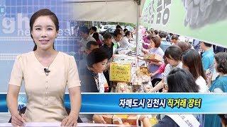 강북구 자매도시 김천시…