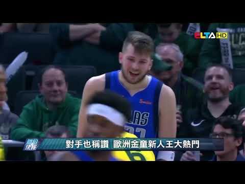 愛爾達電視20190122│【NBA超新星】史上第二年輕 19歲唐西奇締造大三元