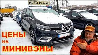 Минивэны цена авто из Литвы, авто из Латвии.