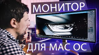 С Windows на Mac OS - взгляд дизайнера, новый монитор!