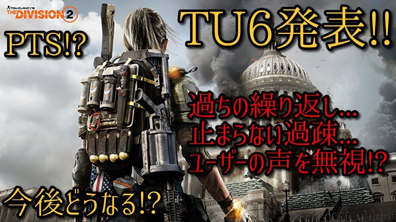 ディビジョン 2 tu6