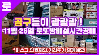 11월 26일 목요일 로또방배경매장 실시간 경매