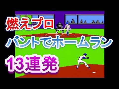 【ファミコン】燃えろプロ野球 バントでホームラン13連発。
