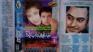 Ye Lal Rang-Jhankar-Kishore Kumar