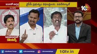 Big Debate On Janasena Chief Pawan Kalyan Report On AP CM Jagan 100 Days Governance  News