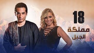 Episode 18 - Mamlaket Al Gabal Series | الحلقة الثامنة عشر - مسلسل مملكة الجبل