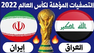 موعد مباراة العراق وايران🔥التصفيات الاسيوية المؤهلة لكاس العالم 2022 وكاس اسيا 2023 | IRAQ VS IRAN