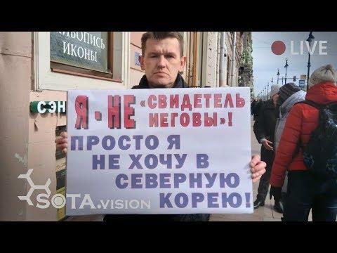 В Петербурге пикеты в поддержку Свидетелей Иеговы