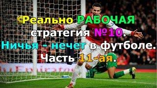 Стратегия №10. Ничья - нечет в футболе. Часть 1-ая.