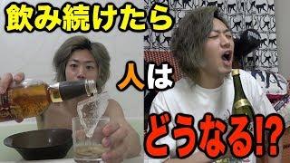 【検証】1週間ほろ酔いし続けたら人はどうなってしまうのか!?