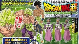 (NEW) Paragus Full Design Reveal: Dragon Ball Super: Broly | V Jump Recap