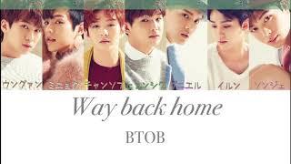 【カナルビ/歌詞/日本語訳】BTOB(비투비)_Way Back Home(집으로 가는 길/家に帰る道)