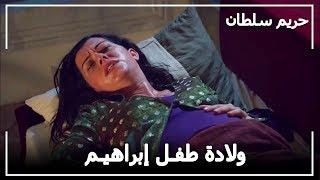 فريال تلد طفل إبراهيم باشا -  حريم السلطان الحلقة 66