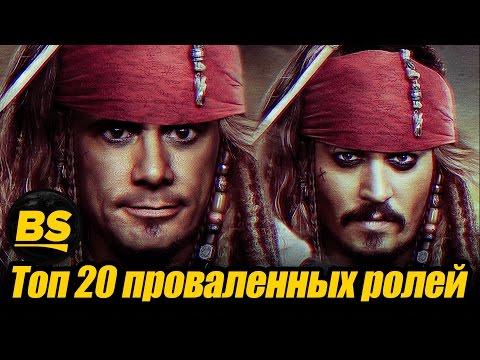 Топ 20 актеров которые провалили пробы на роли культовых фильмах Часть 1