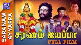Saranam Ayyappa   Swamy Ayyappan Film   Tamil Full