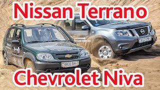 Nissan Terrano и Chevrolet Niva(Обновленный Nissan Terrano и нестареющая Chevrolet Niva в сравнительном тесте. Мы узнали, кто из этих двоих прикидываетс..., 2016-06-15T21:40:55.000Z)
