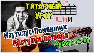 Наутилус Помпилиус - Прогулки по воде ♫ РАЗБОР,АККОРДЫ♫ Уроки игры на гитаре