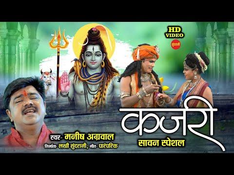 Kajari- कजरी || Manish Agrawal || HD Video Song || Sawan Special Song || Hindi Bhakti Song