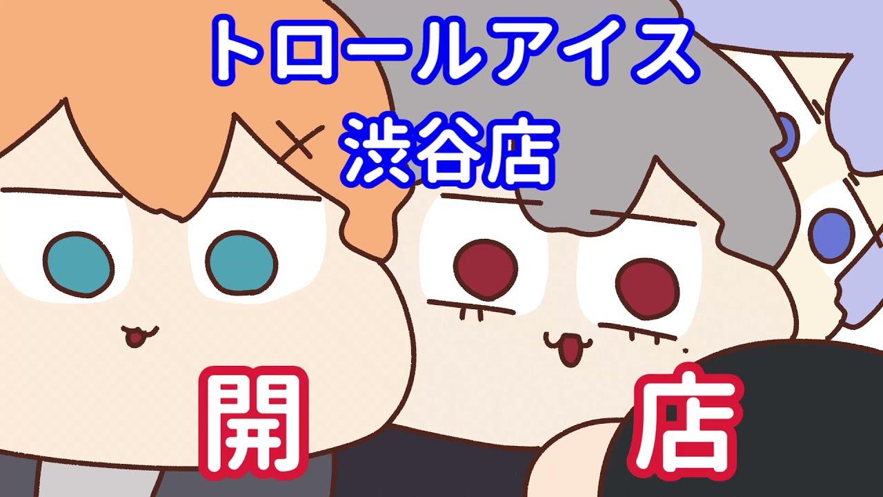 【手描き】コーチに対する扱いがすごいトロアイ【葛葉&渋谷ハル&白雪レイド&うるか】