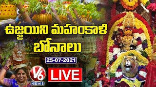 Ujjaini Mahankali Bonalu 2021 LIVE | Secunderabad | V6 News
