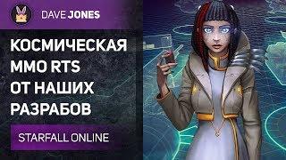 STARFALL - ОБЗОР КОСМИЧЕСКОЙ MMO RTS ОТ РУССКИХ РАЗРАБОТЧИКОВ