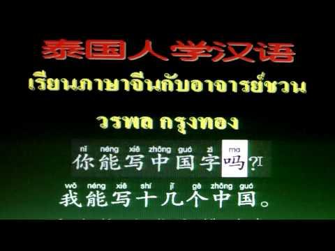 เรียนภาษาจีนกับอาจารย์ชวน#ชั้นต้น#008
